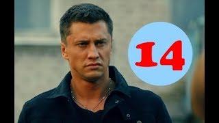 Мажор 3 сезон 14 серия - анонс и дата выхода
