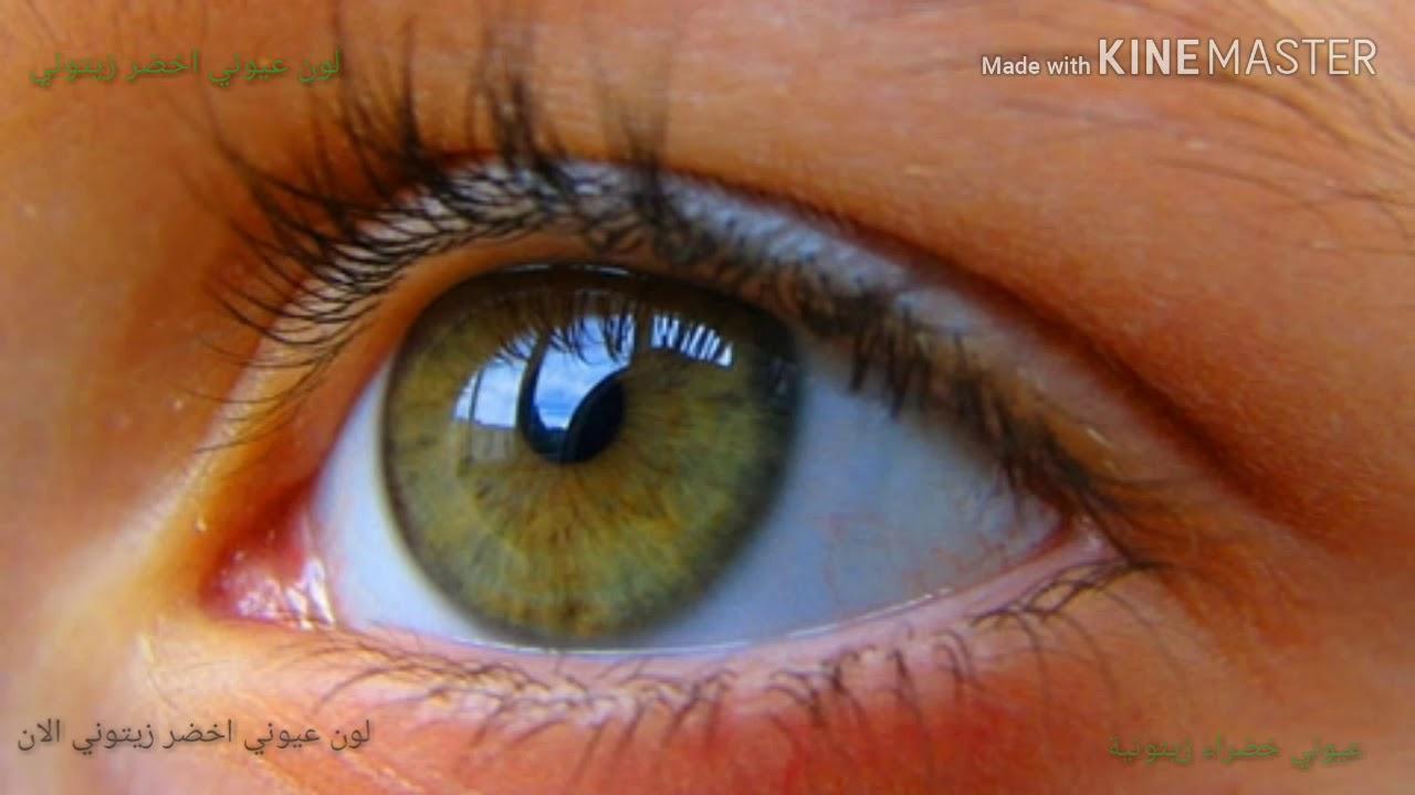 تغيير لون العيون الى الاخضر الزيتوني الى الابد Youtube