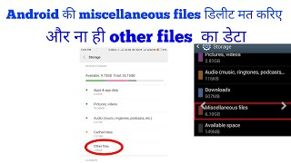 what is MISC or Miscellaneous files? What happens if we delete? in Telugu