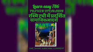 PRAVEEN UTTARARDH, RASHMIRATHI,* रश्मि रथी में प्रदर्शित सामाजिक आदर्श* PART---1  IN TELUGU
