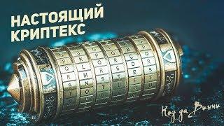 Настоящий Криптекс / Код Да Винчи