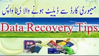 How to SD Card or Mobile Phone Data Recovery on Android Urdu|Hindi Tutorial