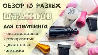 Обзор штампов для стемпинга: BornPrettyStore, MoYou London, El Corazon, AliExpress, BuyInCoins(, 2016-02-24T11:23:03.000Z)