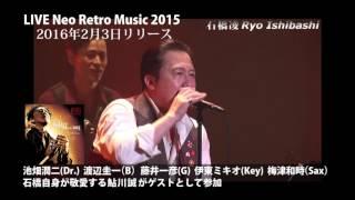 石橋凌オフィシャルサイト→http://ryoishibashi.com/ 石橋凌R-60プロジ...