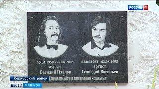 В Сернурском районе увековечили память артистов Василия Павлова и Геннадия Васильева