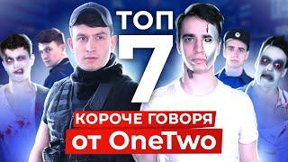 ТОП-7 КОРОЧЕ ГОВОРЯ от OneTwo [СБОРНИК]