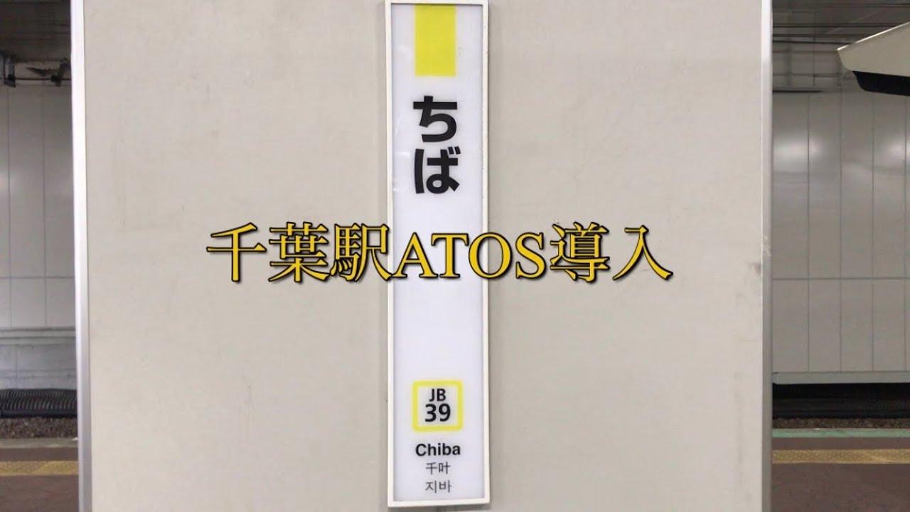 駅 atos 千葉 東京圏輸送管理システム