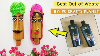 DIY Easy Wall hanging mask| Best out of waste| Wall decoration ideas|  Plastic bottle craft ideas