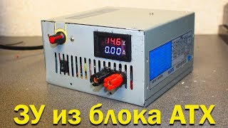 Зарядное устройство из компьютерного блока питания ATX