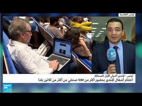 المنتدى الدولي الأول للصحافة يشدد على حرية التعبير ويندد بالجرائم ضد الصحافيين  - 22:54-2018 / 11 / 19