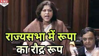 Rajya Sabha में Roopa Ganguli का दिखा रौद्र रूप, Congress रह गई हक्की- बक्की
