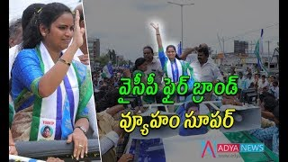 YSRCP Fire Brand Rajani Kumari Political Strategy | ChilakaluriPeta Political News | Adya Media