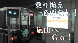 天下茶屋(大阪)から嵐山(京都)まで乗り換えなし!直通特急『ほづ』の旅【Osaka Metro~阪急】