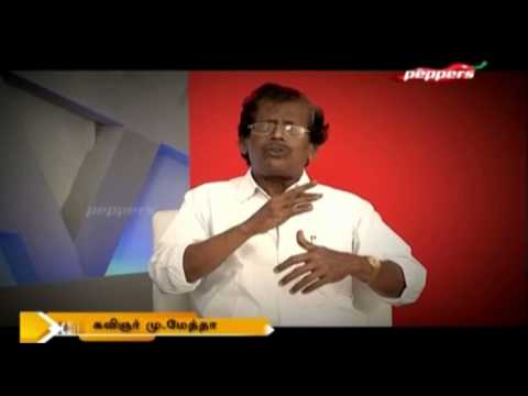 A Chat with M Metha, Tamil Poet | படித்ததில் பிடித்தது
