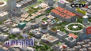 [中国新闻] 美媒:限制华为 硅谷也将受损   CCTV中文国际