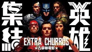 《正義聯盟》DC英雄終於集結!到底出了什麼問題 │週五聊電影