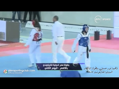 نور حسين تحصل علي ذهبية بطولة الأقصر للتايوندو - النهائي