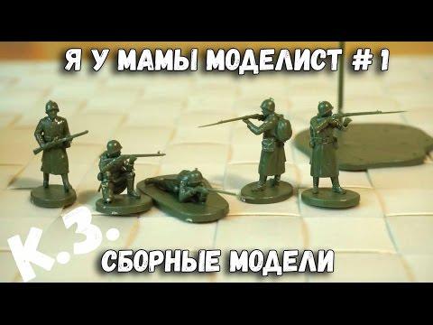 Сборные модели - Танки, солдаты, настольные игры - Контрольная закупка Звезда