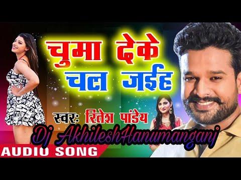 आ गया Ritesh Pandey का नया सुपरहिट गाना - Chumma Deke Chal Jaiha - Superhit Bhojpuri Dj Songs