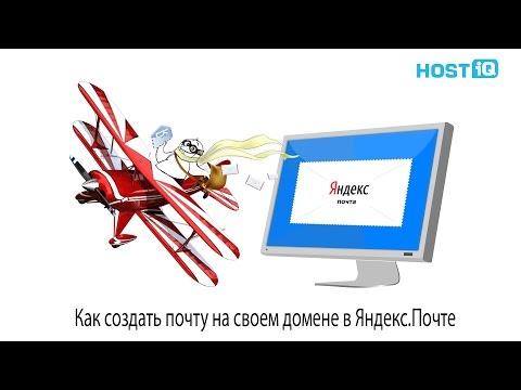 Как создать почту на своем домене в Яндекс Почте | HOSTiQ