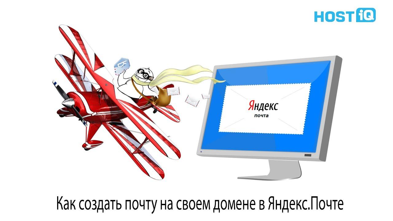 Как сделать почту яндекс на своем сайте топ сайтов заработка в интернете без вложений