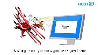 видео Как создать почту на своем домене в Яндекс Почте