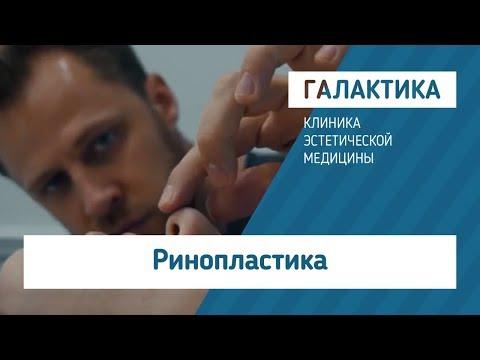 Ринопластика | Мельников  Дмитрий Александрович