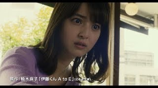 岡田将生の痛セリフに女優が…/映画『伊藤くん A to E』予告編