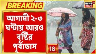 Kolkata-য় ফের বৃষ্টি শুরু, আগামী ২-৩ ঘণ্টায় আরও বৃষ্টির পূর্বাভাস