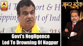 Master Stroke: Govt's Negligence Led To Drowning Of Nagpur In Monsoons | ABP News