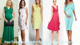 видео Как выбрать платье для беременных | GidBaby.ru - беременность, роды, развитие ребенка