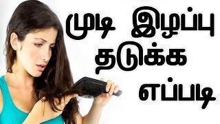 முடி இழப்பு தடுக்க எப்படி   How To Stop Hair Loss In Tamil