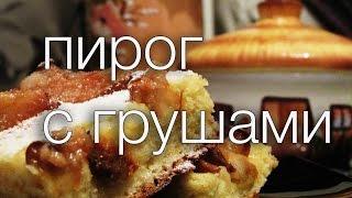 пирог с грушами #Рецепты SMARTKoK
