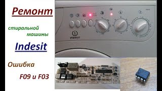 Ремонт стиральной машины Indesit ошибка F09 и F03