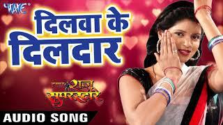 BHOJPURI NEW SUPERHIT SONG Dilwa Ke Dildar Bhojpuri Hit Songs 2018 New