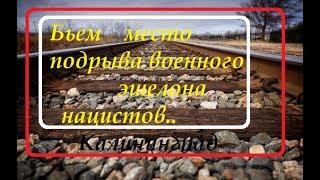 Коп.К месту подрыва военного эшелона немцев.Калининград.