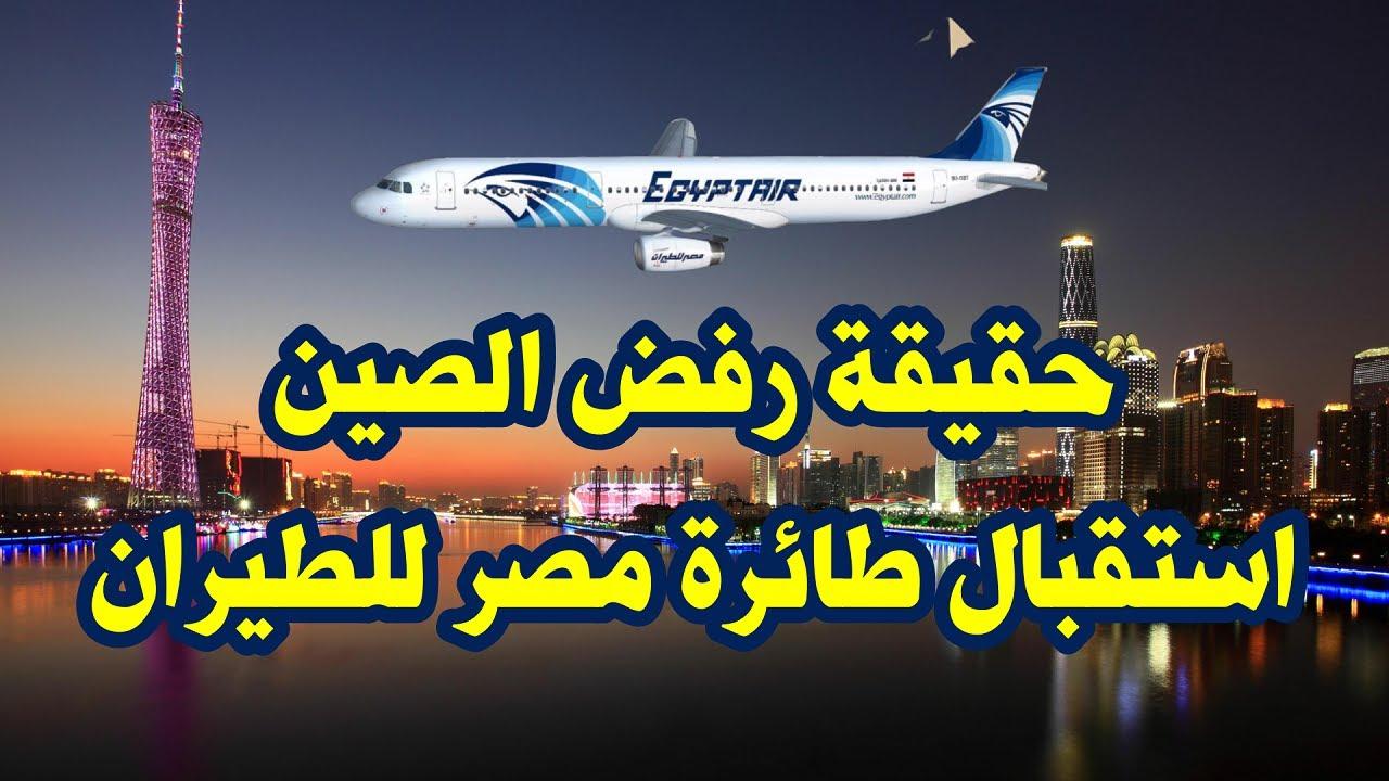 الصين ترفض استقبال طائرة مصر للطيران .. والخسارة 3 مليون جنيه.. الحقيقة