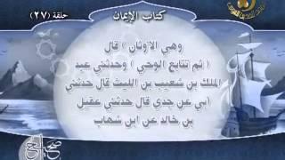 صحيح مسلم - باب بدئ الوحي لرسول الله