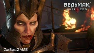 The Witcher 3: Wild Hunt - Финальный бой. ФИНАЛ. Прохождение #85    Walkthrough