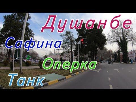 Душанбе,  Сафина - Оперка - Ватан - Танка