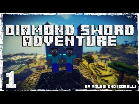 Смотреть прохождение игры [Coop] Minecraft Diamond Sword Adventure. #1: Приключение начинается.