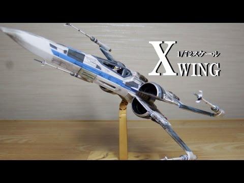 バンダイのプラモデルスターウォーズ「Xウイング・スターファイター」(レジスタンス仕様)レビュー!新型機