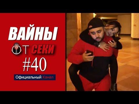 Свежая подборка вайнов SekaVines / Выпуск №40