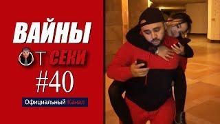 Подборка вайнов SekaVines / Выпуск №40