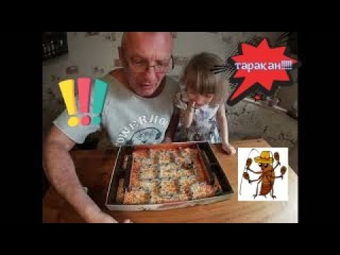 Кукарача, игры дома с детьми на карантине