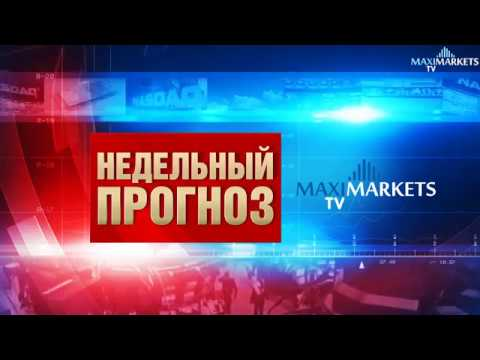 Недельный прогноз Финансовых рынков 26.08.2018 MaxiMarketsTV (евро EUR, доллар USD, фунт GBP)