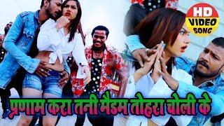 AMRITA DIXIT (2018) सुपरहिट VIDEO - Parnaam Kara Tani Madam Tohara Choli Ke -Bhagwat Ravi - Hit Song