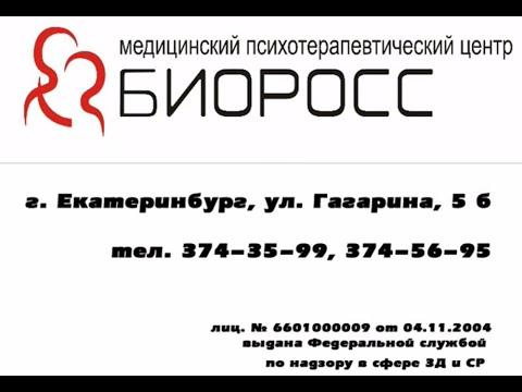 """Медицинский центр """"Биоросс"""""""