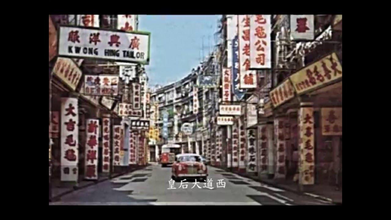 Old Hong Kong 香港那些年 - YouTube