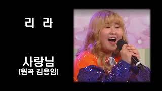 [10회반복]리라-사랑님(원곡 김용임)